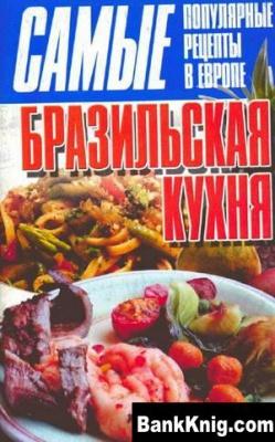 Книга Т. 3. Клыковская - Бразильская кухня pdf в архиве