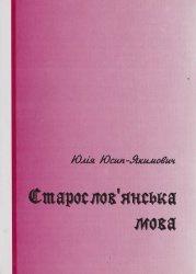 Книга Старослов'янська мова