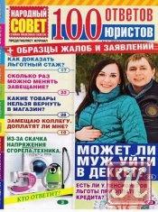 Книга 100 ответов юристов № 1-5 2014