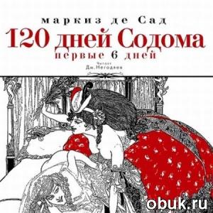 Книга Маркиз де Сад - 120 Дней Содома (Аудиокнига)