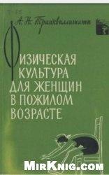 Книга Физическая культура для женщин в пожилом возрасте