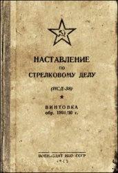 Наставление по стрелковому делу (НСД-38). Винтовка обр. 1891/30 г.