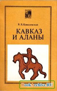 Книга Кавказ и аланы.
