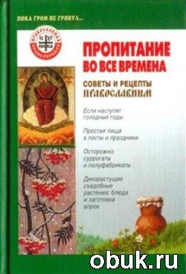Книга Пропитание во все времена. Советы и рецепты православным