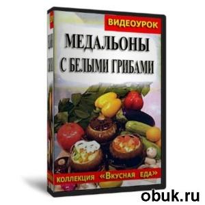Вкусная еда: Медальоны с белыми грибами   (2012)  SATRip