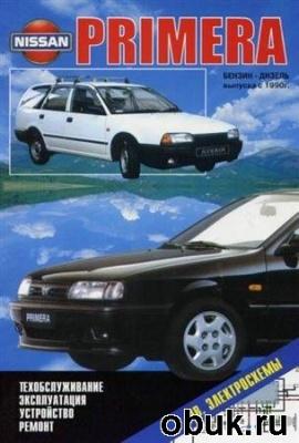 Книга Nissan Primera, Nissan Primera Wagon, Nissan Avenir с 1990 г. Руководство по ремонту, устройству, эксплуатации и ТО