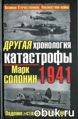 """Книга Другая хронология катастрофы 1941. Падение """"сталинских соколов"""""""