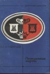 Книга Позиционная жертва