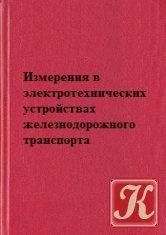 Книга Измерения в электротехнических устройствах железнодорожного транспорта