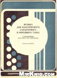 Книга Музыка для классического и характерного народного танца в переложении для баяна или аккордеона
