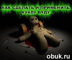 Книга Как сделать и применить куклу Вуду?