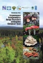 Книга Агарикоидные базидиомицеты Печоро-Илычского заповедника (Северный Урал)