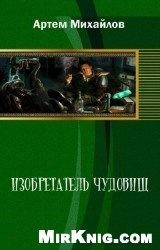 Книга Изобретатель чудовищ