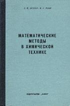 Книга Математические методы в химической технике
