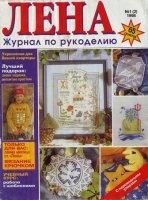 Журнал Лена. Журнал по рукоделию № 1(2) 1998 pdf 51,8Мб