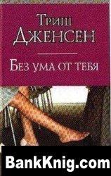Книга Без ума от тебя pdf, rtf