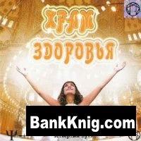 Аудиокнига А. Арлашин - Храм здоровья (Аудиопрактика) nrg 587Мб
