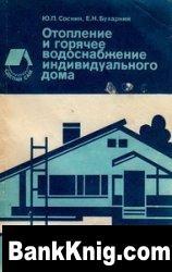 Книга Отопление и горячее водоснабжение индивидуального дома pdf 8Мб