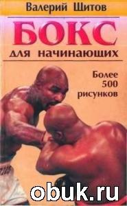 Книга Бокс для начинающих