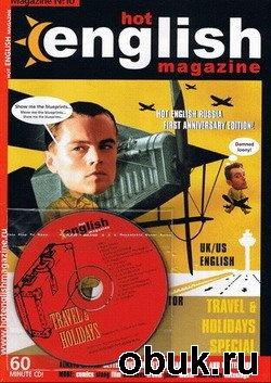 Журнал Hot English Magazine №10 2005. Журнал для изучающих английский язык