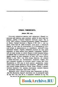 Книга Ермак Тимофеевич летом 1581 года.