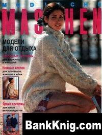 Журнал MASHEN журнал по вязанию из Германии