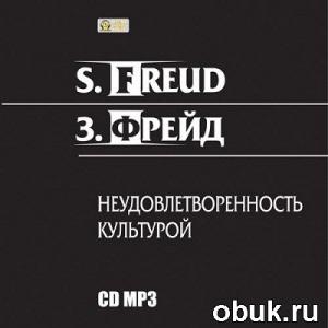 Книга Зигмунд Фрейд - Неудовлетворенность культурой (аудиокнига)
