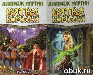 Книга Джордж Мартин - Битва королей. Книги 1 и 2 (аудиокнига)