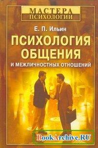 Книга Психология общения и межличностных отношений.