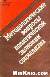 Книга Методологические вопросы политической экономии социализма