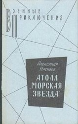 "Книга Атолл ""Морская звезда"""