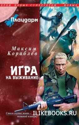 Книга Кораблев Максим - Плацдарм. Игра на выживание