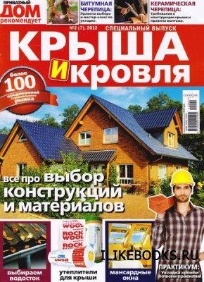 """Журнал Приватный дом. Спецвыпуск №2 (март 2012) """"Крыша и кровля"""""""