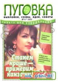 Книга Пуговка № 4 2011.
