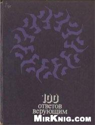 Книга 100 ответов верующим (Изд. 2-е)