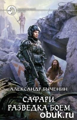 Книга Александр Быченин. Сафари. Разведка боем