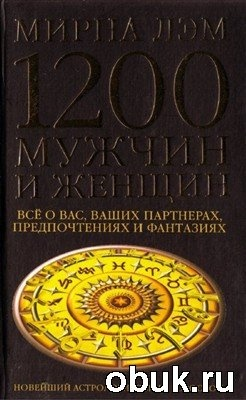 Книга 1200 мужчин и женщин. Все о вас, ваших партнерах, предпочтениях и фантазиях.