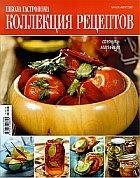 "Журнал ""Школа гастронома. Коллекция рецептов"" № 16.2007"