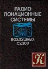 Книга Радиолокационные системы воздушных судов
