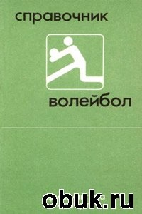 Книга Эдельман А.С. (сост.) - Волейбол. Справочник