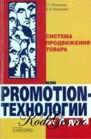 Книга Система продвижения товара или Promotion-технологии от А до Я