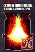 Книга Сжигание твердого топлива в топках парогенераторов