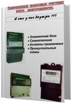 Книга Современные цифровые счетчики учета электроэнергии