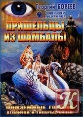 Книга Пришельцы из Шамбалы