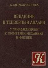 Книга Введение в тензорный анализ с приложениями к геометрии, механике, физике