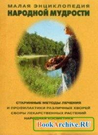 Малая энциклопедия народной мудрости.
