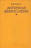 Античная философия (издание 1976 г.)