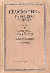 Книга Грамматика русского языка. часть I.  Фонетика и морфология