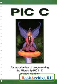 Книга PIC C : An Introduction to Programming the Microchip PIC in C.