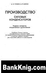Книга Производство силовых конденсаторов